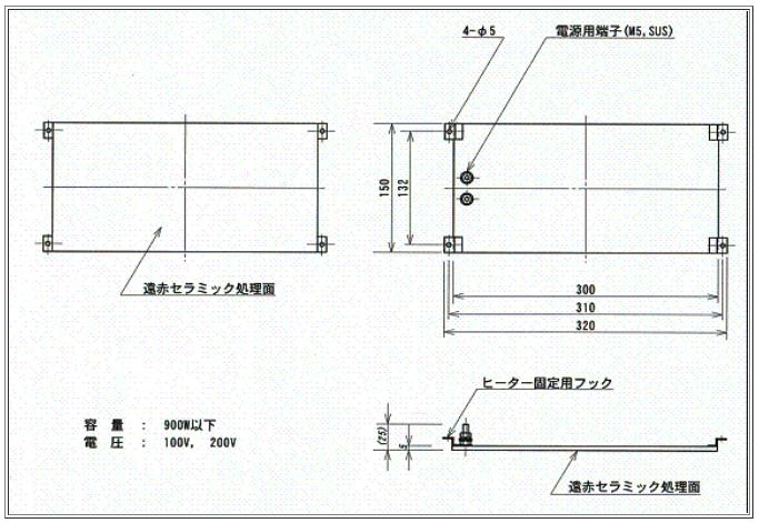 サイズ 150×300、電源端子、Z型フック(取付足)