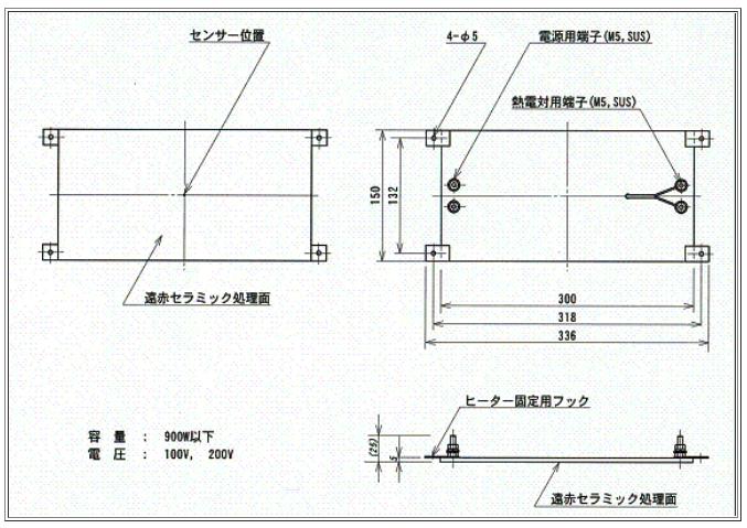 サイズ 150×300、電源端子、センサー端子、板型フック(取付足)