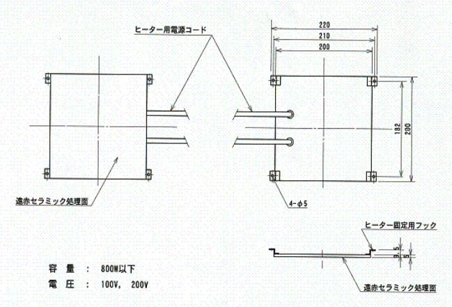 サイズ 200×200、電源リード線、Z型フック(取付足)